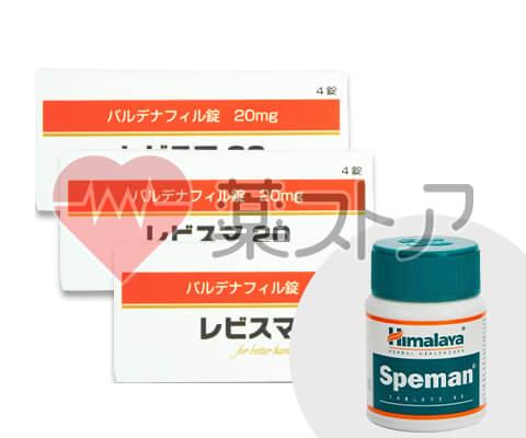 レビスマ3箱+スペマン