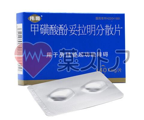 メシル酸フェントラミン