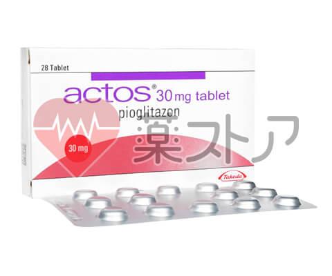 アクトス(2型糖尿病)