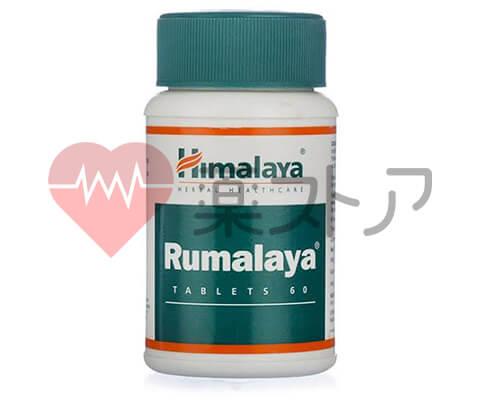 ルマラヤ(関節痛)